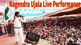 लाखों दर्शकों के दिल में देशभक्ति की लहर दौड़ गयी Nagendra  Ujala के इस Live Show  में
