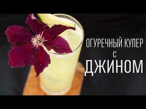 Коктейль Огуречный кулер с джином