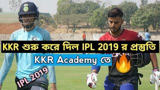 KKR শুরু করে দিল IPL 2019 র প্রস্তুতি। KKR অ্য\u200cাকাডেমিতে।