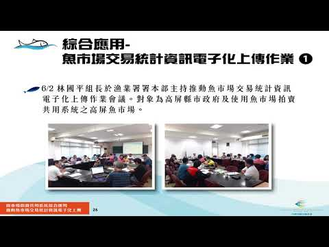 106年度 魚市場拍賣共用系統綜合運用 陳彥良
