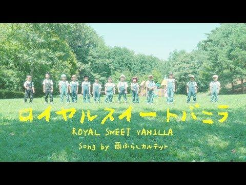 """雨ふらしカルテット """"ロイヤルスウィートバニラ"""" (Official Music Video)"""