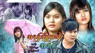 Myanmar Movies-A Mone Pyut Srr Tae A Chit-Nay Toe, Soe Myat Nandar, Soe Pyae Thazin