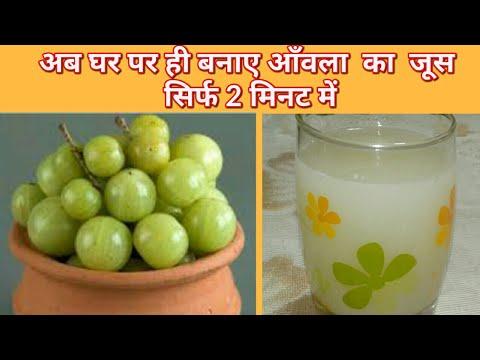मिक्सी में बनाए आँवला जूस||How to Make Amla Juice at Home in Hindi|| Amla Juice by Sana's Rasoi