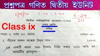CLASS IX, MATHEMATICS QUESTION PAPER//Math question for 2nd evaluation wbbse 2018.