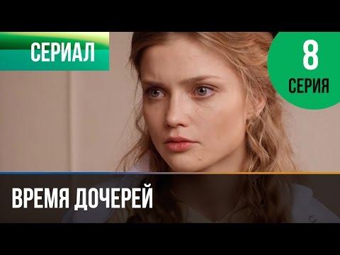 ▶️ Время дочерей 8 серия - Мелодрама | Фильмы и сериалы - Русские мелодрамы