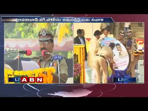 Police Commemoration Day Celebrations 2018 In Vijayawada | ABN Telugu