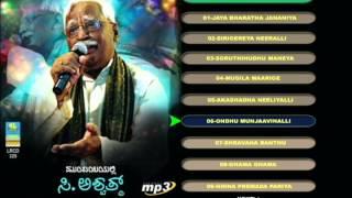 C Ashwath Folk Songs | Kannada Folk Songs | mumbaiyiyalli