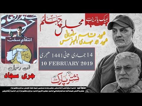 Chelum Shaheed Qasim Sulemani   Jari Sajjad   9 February 2020 - Nishtar Park  - Karachi