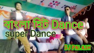o lolona mix dekhna o roshiya remix dance with friends group by dj palash khan;01683372976