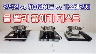 인덕션vs하이라이트vs가스레인지 물 끓이기 속도 테스트(장단점 요약)