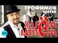 Сергей Трофимов Ядрена Матрена Official Audio 2018 mp3