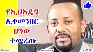 [ሰበር ዜና] ዶ/ር አብይ አህመድ የኢህአዴግ ሊቀመንበር ሆነው ተመረጡ Abiy Ahmed Ali, Dr the new EPRDF Leader - VOA