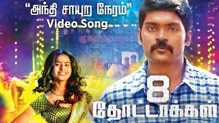 Anthi Saayura Neram (Video Song) - 8 Thottakkal