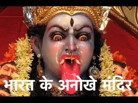 * भारत के अद्भुत और अनोखे मंदिर | Greatest Mysterious Temples Of India In Hindi | RAHASYA