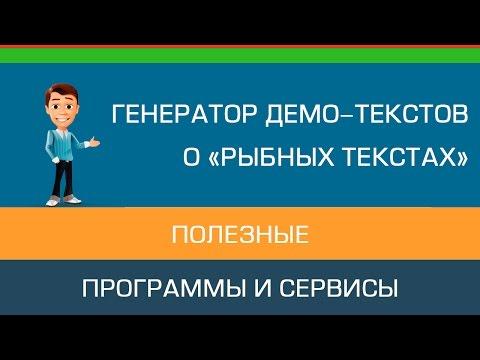 LOREM IPSUM - рыбный текст | Сервис генерации РЫБНОГО ТЕКСТА на РУССКОМ