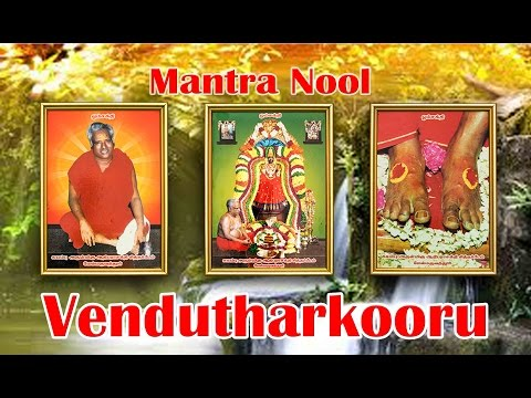 Mantra Nool - Vendutharkooru video