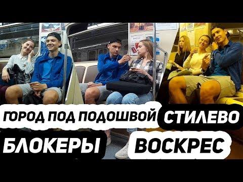 Реакция Людей в МЕТРО на Oxxxymiron, Джарахова, Макса Коржа, ЛСП, BRB