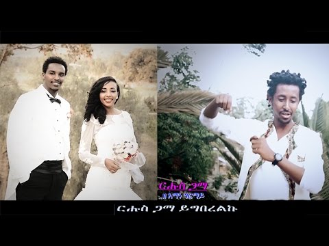 Ze Aman Girmay - Rhus Gama ርሑስ ጋማ New Ethiopian Wedding Music(Official Video)