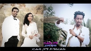 Zeaman Girmay - Rhus Gama New Ethiopian Wedding Music(Official Video)