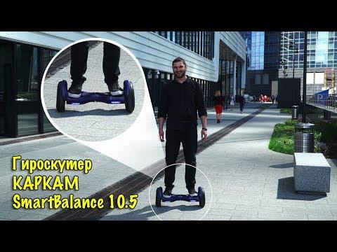 Обзор гироскутера Smart Balance 10,5 дюймов