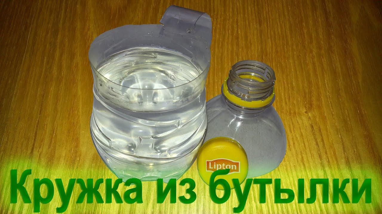 Кружка из бутылки своими руками
