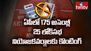 Count Down Starts To AP Election Results  | EC All Set To Poll Counting | hmtv