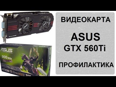 Профилактика видеокарты ASUS GTX 560Ti
