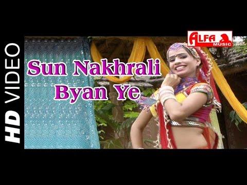 सुन नखराली ब्याँण ये | Rajasthani Dj Songs 2014 | Rajasthani Marwari Songs video