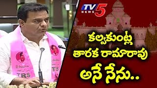 KTR Takes Oath As MLA In Telangana Assembly | Telangana MLAs Swearing in Ceremony