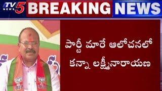 BJP Leader Kanna Lakshminarayana Likely To Join YSRCP