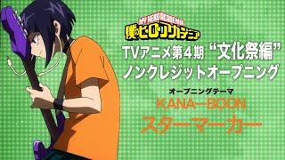 Download lagu ヒロアカ TVアニメ4期「文化祭編」ノンクレジットOPムービー/『僕のヒーローアカデミア』/OPテーマ:「スターマーカー」KANA-BOON