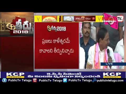 KCR Prees Meet Live | Telangana Assembly Results 2018 | PublicTv Telugu
