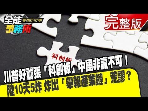台灣-夢想街之全能事務所-20190408 川普好囂張「科創板」中國非贏不可! 陸10天5炸 炸出「舉報產業鏈」荒謬?