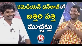 Bithiri Sathi Funny Chit Chat With Comedian Dhanraj | Weekend Teenmaar Special | V6 News