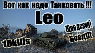 Leo  Шведский Боец!!! 10kills World of Tanks