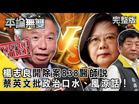 台灣-平論無雙-20210114 一句話觸怒醫護!楊志良「開除案838醫師說」 蔡英文批「政治口水、風涼話」!