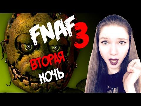 Девушка играет в FIVE NIGHTS AT FREDDY'S 3 (FNAF3) — ВТОРАЯ НОЧЬ!