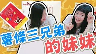 【開箱試吃】 薯塊三姐妹 PK 薯條三兄弟 三種 不同 馬鈴薯 日本 北海道 限定 必買 零食 Japan|可可酒精
