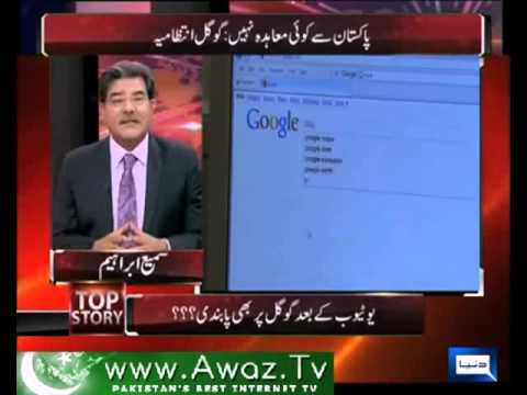 New Elected Government Likely To Banned Google and Its Products In Pakistan withawaz