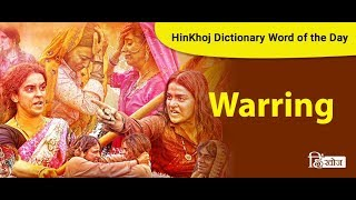 Meaning of Warring in Hindi - HinKhoj Dictionary