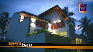 SODURU PIYASA - SiyathaTV   2021 - 03 - 06