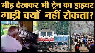 Amritsar Rail Accident  Indian Railways के loco pilot emergency brakes का इस्तेमाल कब करते हैं?