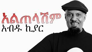 Abdu Kiar - ALTELASHIM 2015