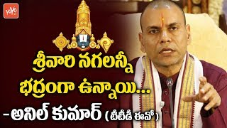 TTD EO Anil Kumar Singhal Clarification on Priests Retirement Age | Tirumala