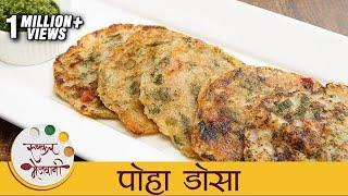 पोहा डोसा- Poha Dosa Recipe In Marathi - Healthy Breakfast Recipe - Archana