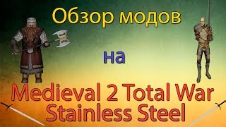 "Обзор мода на Medieval 2 Total War - ""Stainless Steel"""