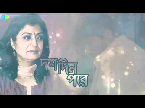 Mushkil Ashan | Dus Din Pore | Bengali Movie Song | Debashree Roy, Rajesh Sharma video