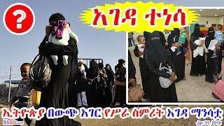Ethiopia: የውጭ አገር የሥራ ስምሪት አገዳ ተነሳ - Ethiopians working abroad - DW