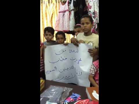 Fournitures scolaires aux enfants syriens