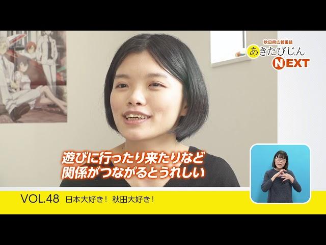あきたびじょんNEXT 2019 VOL.48「日本大好き!秋田大好き!」